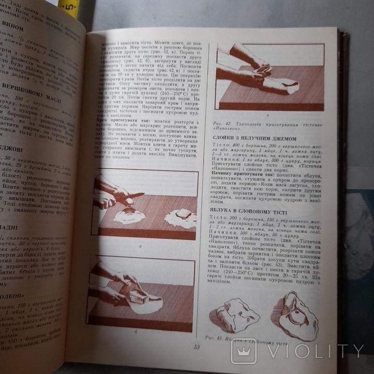 """Дарія Цвек """"Солодке печиво"""" 1987р., фото №5"""