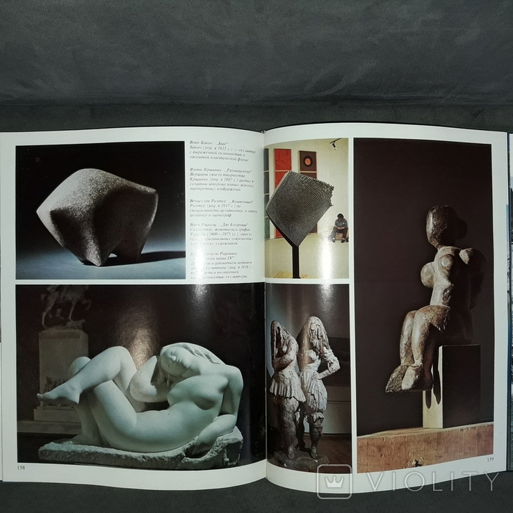 Хорватия 1976 Альбом, фото №10