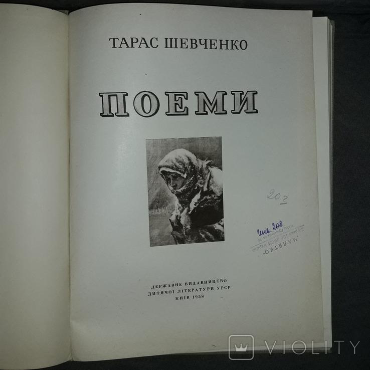 Тарас Шевченко Поеми Київ 1958 Мал. І.С. Їжакевича та Ф.З. Коновалюка, фото №5