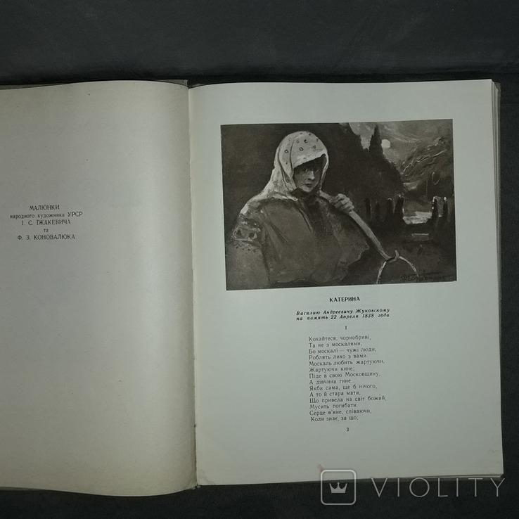 Тарас Шевченко Поеми Київ 1958 Мал. І.С. Їжакевича та Ф.З. Коновалюка, фото №6