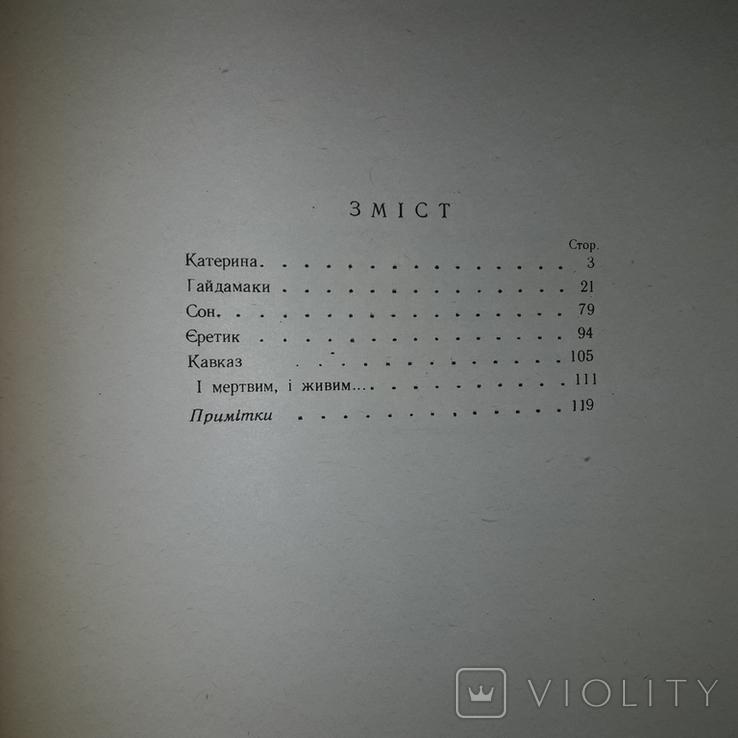 Тарас Шевченко Поеми Київ 1958 Мал. І.С. Їжакевича та Ф.З. Коновалюка, фото №7
