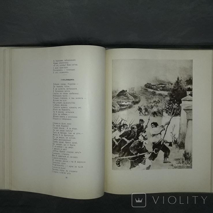Тарас Шевченко Поеми Київ 1958 Мал. І.С. Їжакевича та Ф.З. Коновалюка, фото №10