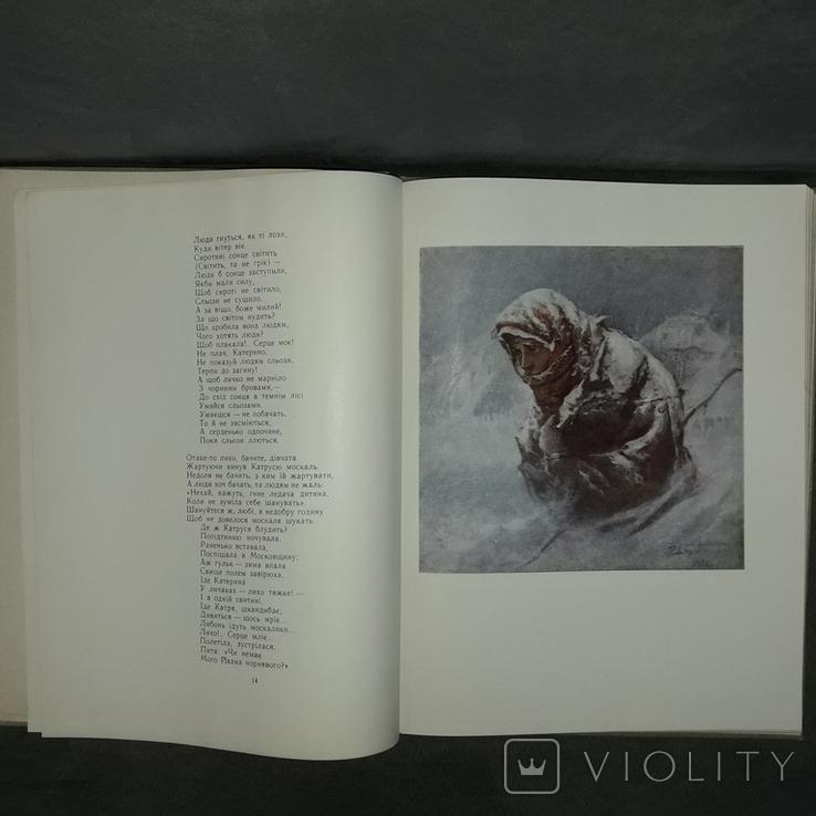 Тарас Шевченко Поеми Київ 1958 Мал. І.С. Їжакевича та Ф.З. Коновалюка, фото №13