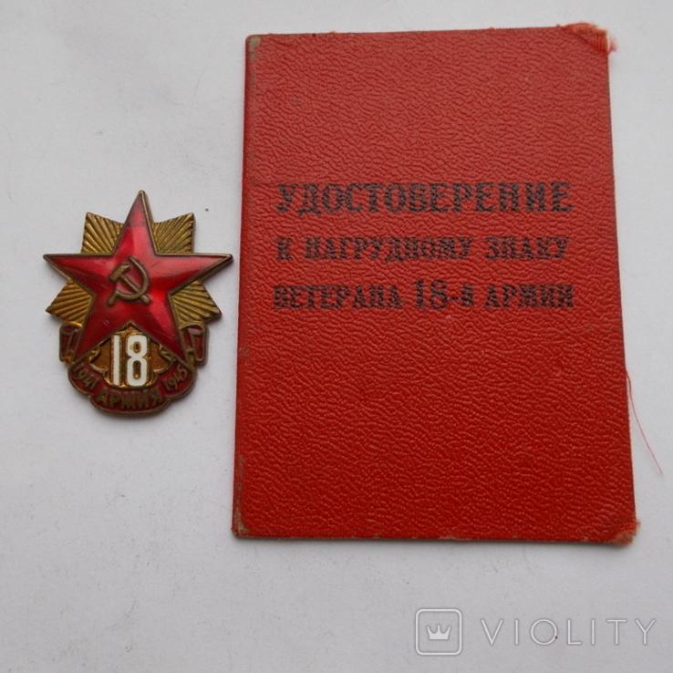 Ветеран 18-й армии. Знак(ммд) + удостоверение. На еврея., фото №2