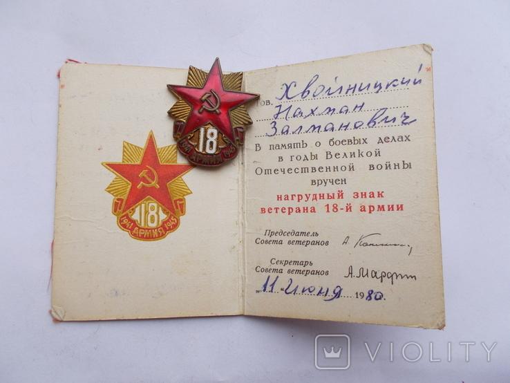Ветеран 18-й армии. Знак(ммд) + удостоверение. На еврея., фото №5