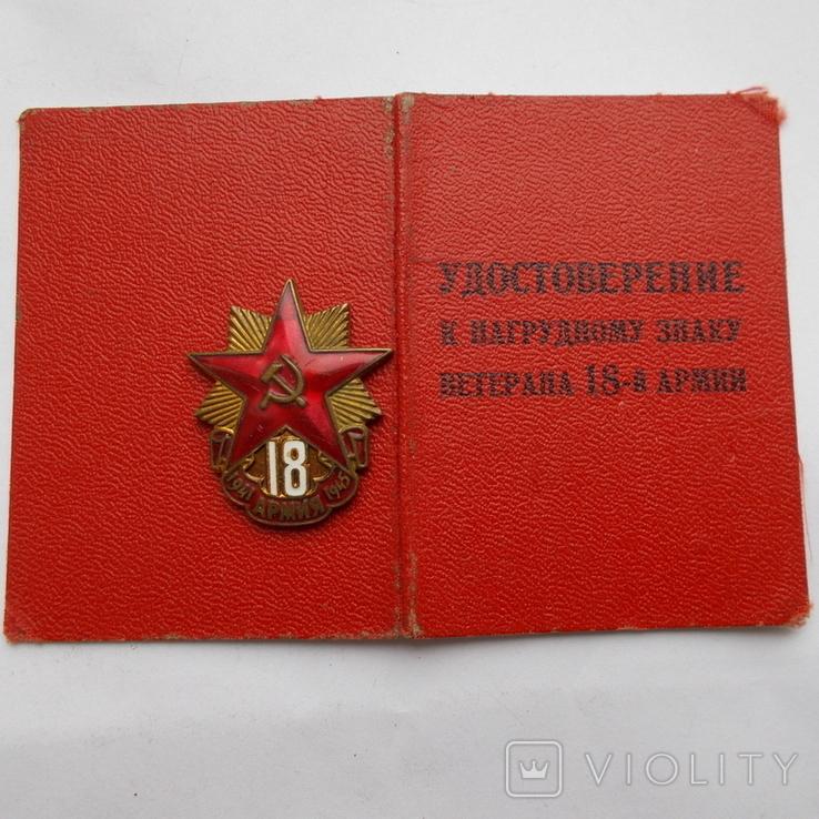 Ветеран 18-й армии. Знак(ммд) + удостоверение. На еврея., фото №6