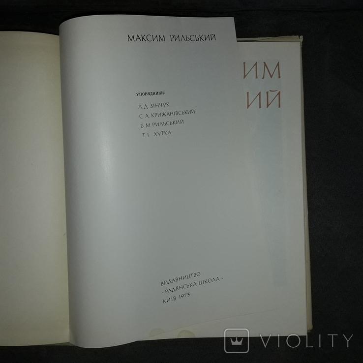 Максим Рильський Життя і творчість 1975, фото №7