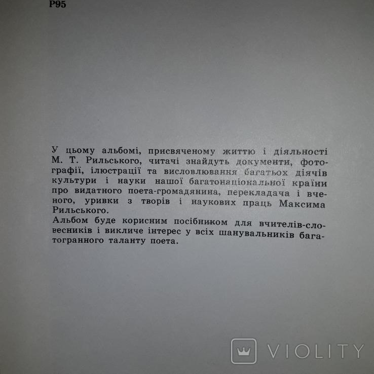 Максим Рильський Життя і творчість 1975, фото №8
