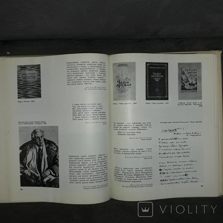 Максим Рильський Життя і творчість 1975, фото №10