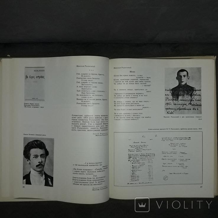 Максим Рильський Життя і творчість 1975, фото №13