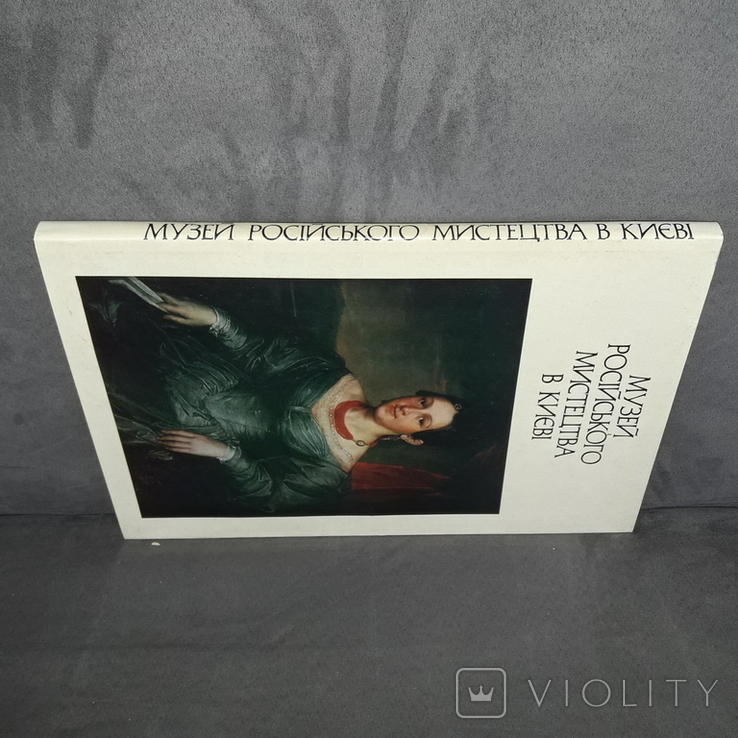 Київ Музей російського мистецтва в Києві Альбом 1985, фото №3