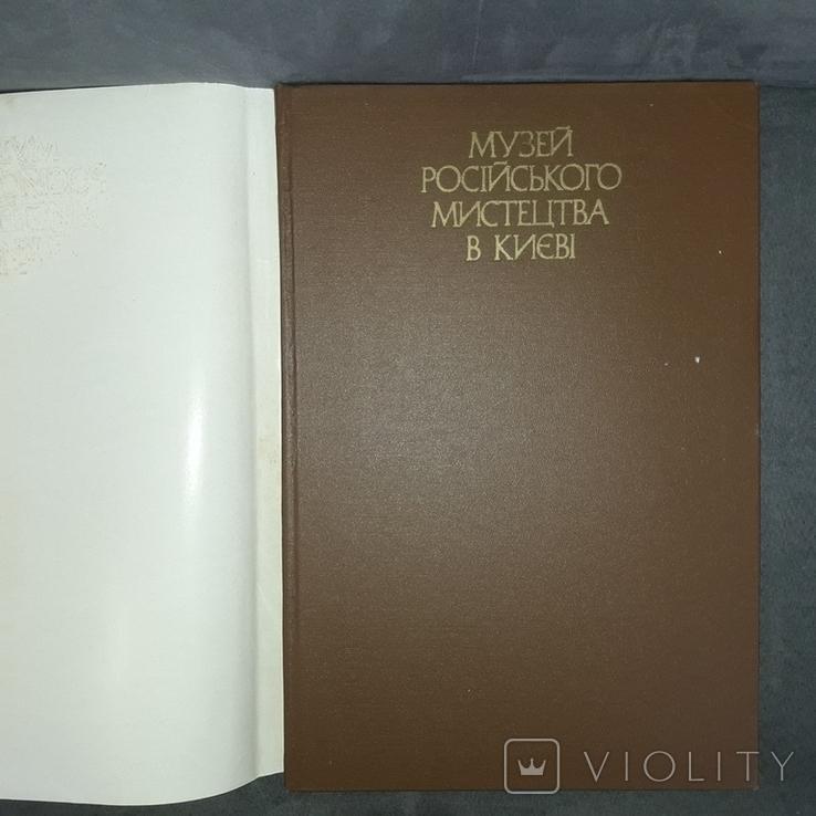 Київ Музей російського мистецтва в Києві Альбом 1985, фото №6
