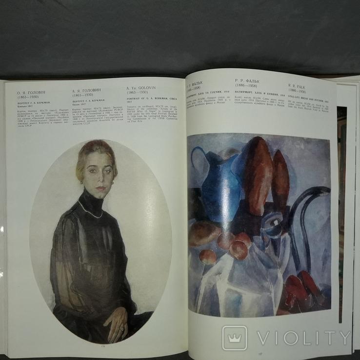 Київ Музей російського мистецтва в Києві Альбом 1985, фото №11