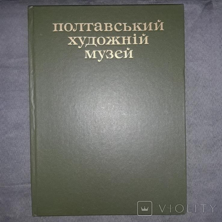 Полтавський художній музей Альбом 1982, фото №2