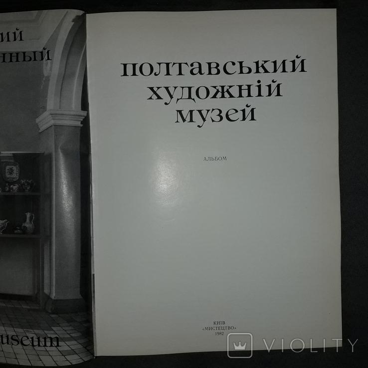 Полтавський художній музей Альбом 1982, фото №5