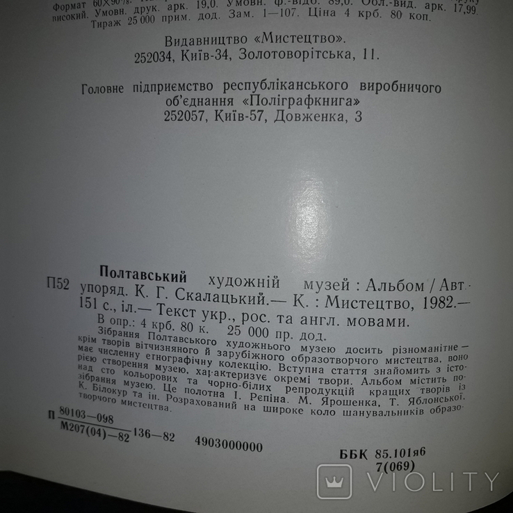 Полтавський художній музей Альбом 1982, фото №6