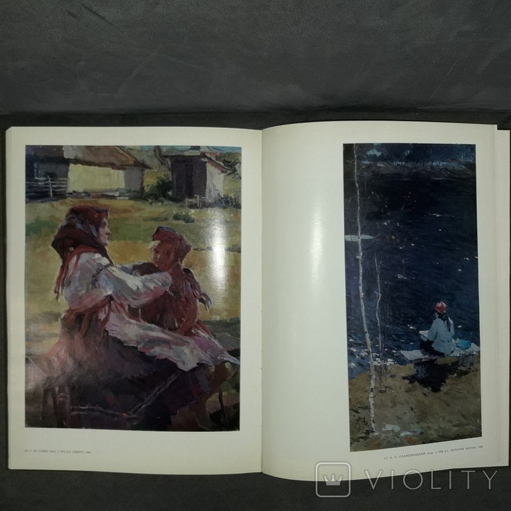Полтавський художній музей Альбом 1982, фото №8