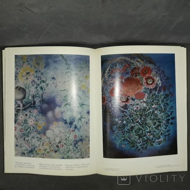 Полтавський художній музей Альбом 1982, фото №10