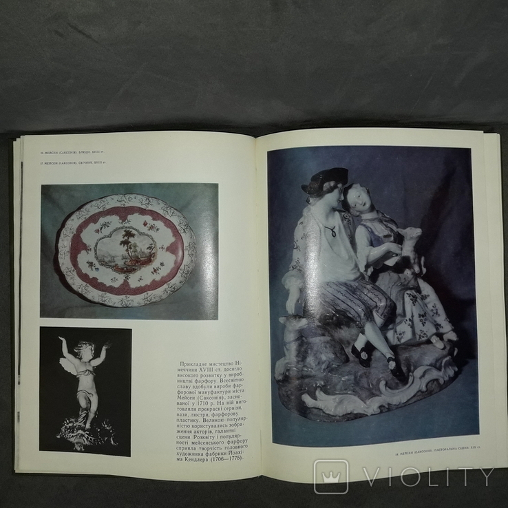 Полтавський художній музей Альбом 1982, фото №12