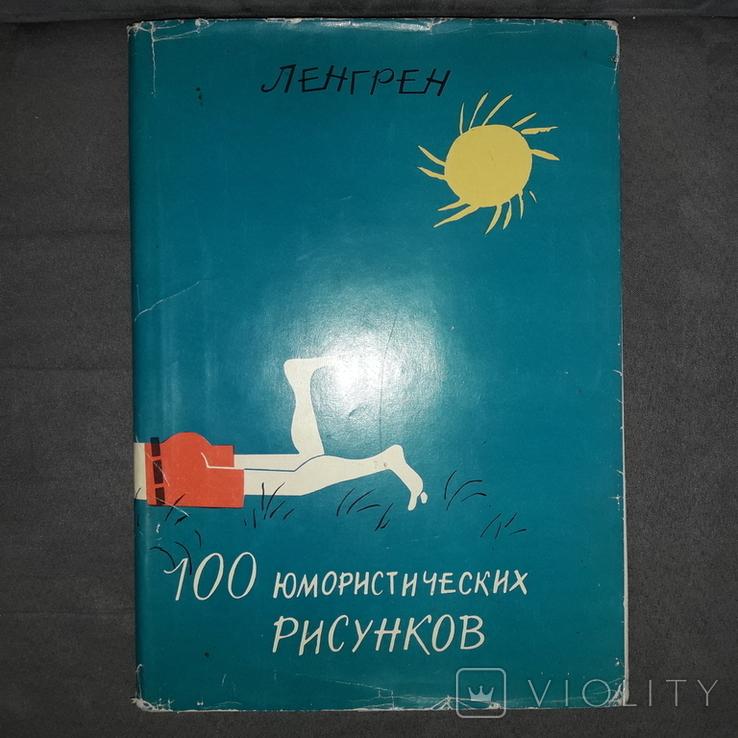 Ленгрен 100 юмористических рисунков 1965, фото №2