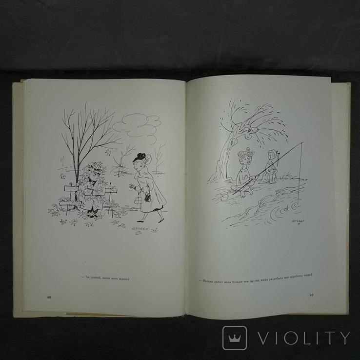 Ленгрен 100 юмористических рисунков 1965, фото №11