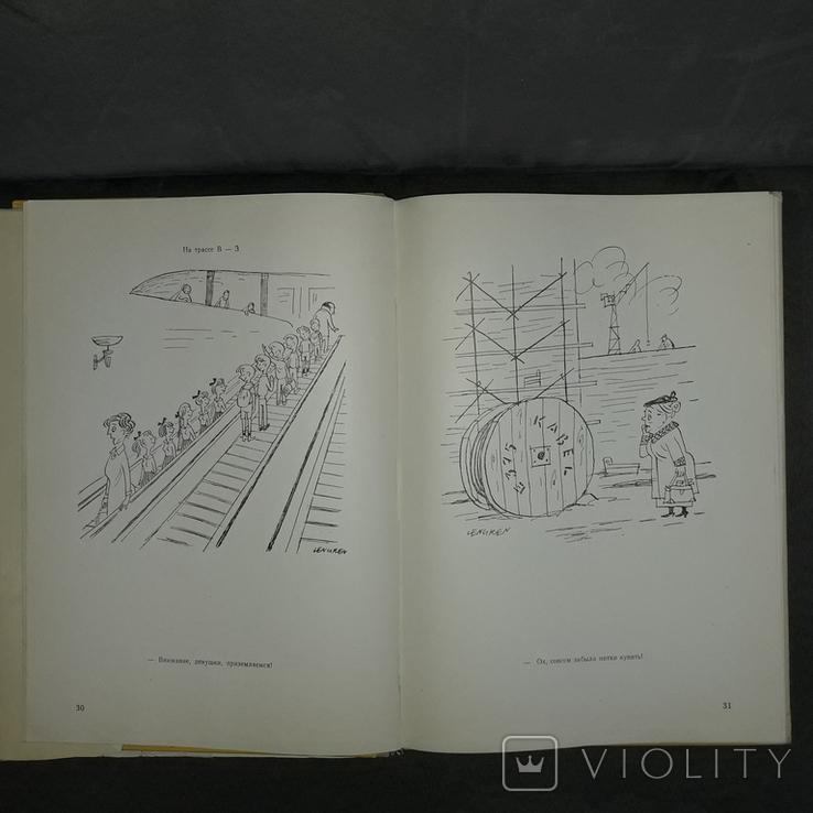 Ленгрен 100 юмористических рисунков 1965, фото №12