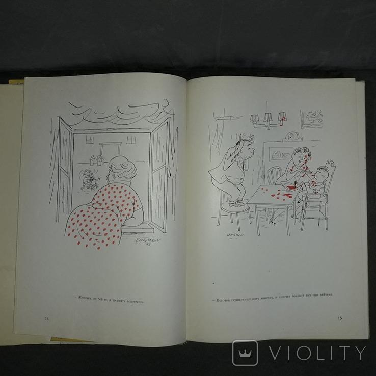 Ленгрен 100 юмористических рисунков 1965, фото №13