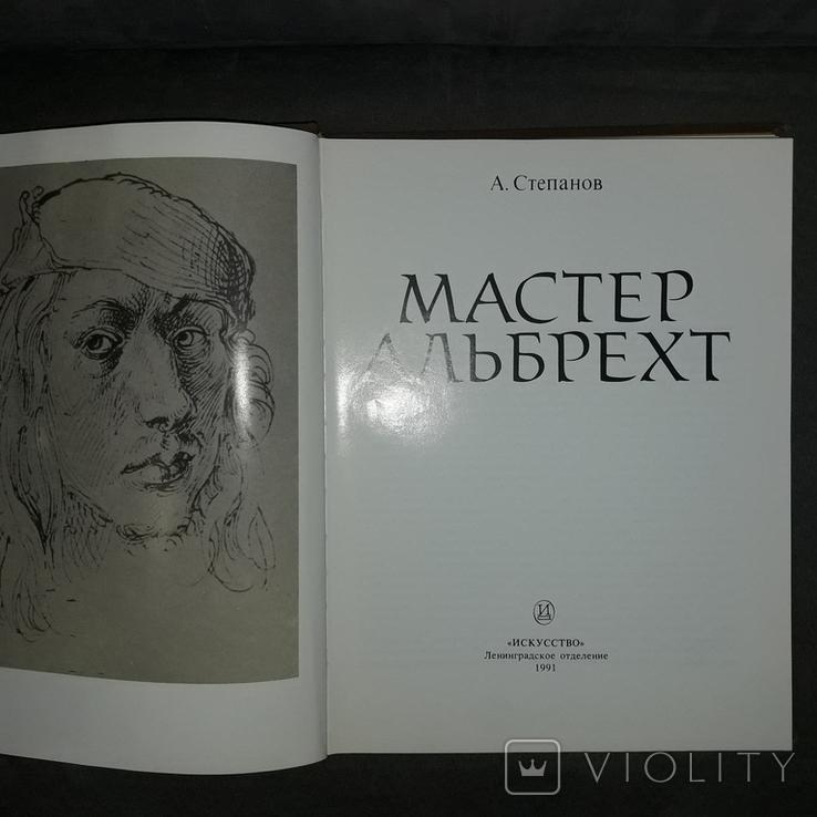 Альбрехт Дюрер Мастер 1991, фото №6