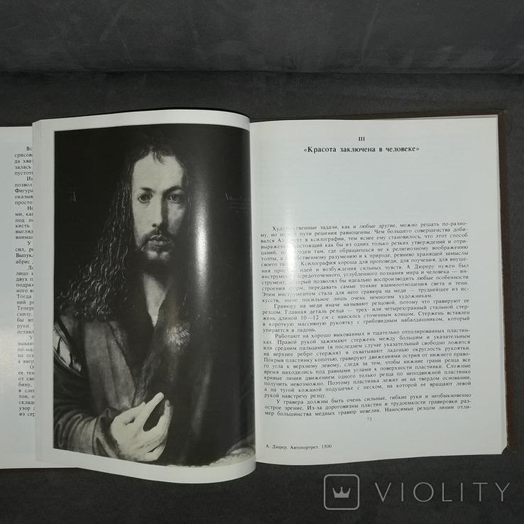 Альбрехт Дюрер Мастер 1991, фото №11