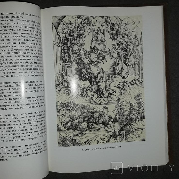 Альбрехт Дюрер Мастер 1991, фото №12