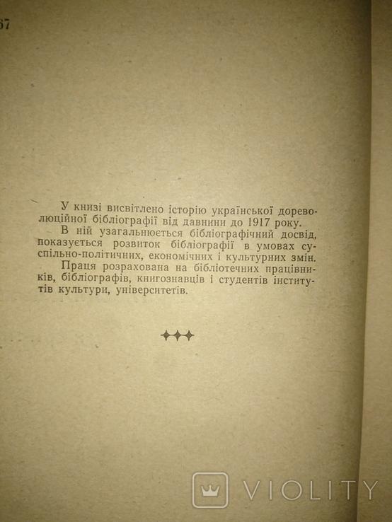 Історія української бібліографії. Дожовтневий період, фото №3