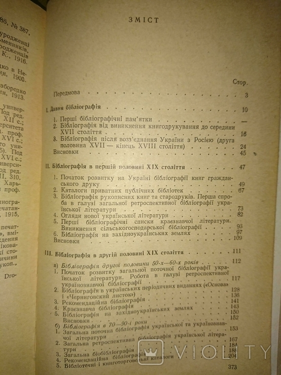 Історія української бібліографії. Дожовтневий період, фото №6