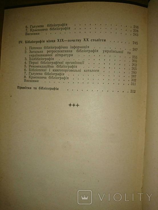 Історія української бібліографії. Дожовтневий період, фото №7