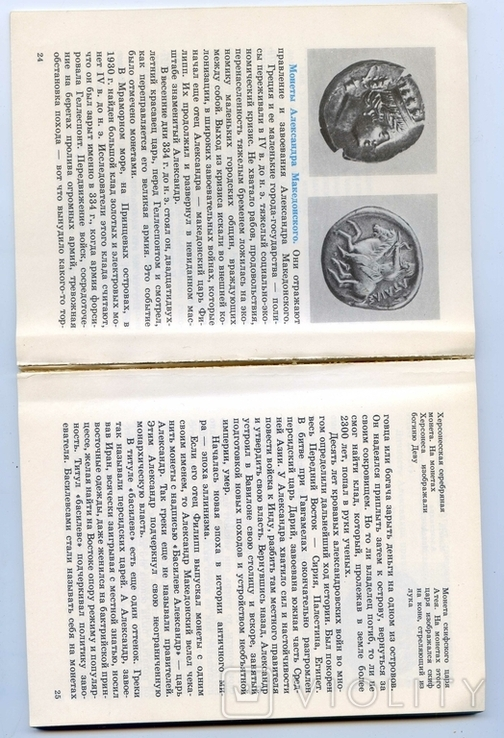 Монеты рассказывают, фото №7