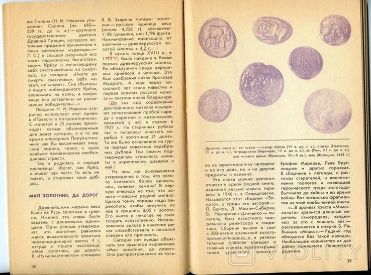 Среди монет, фото №6