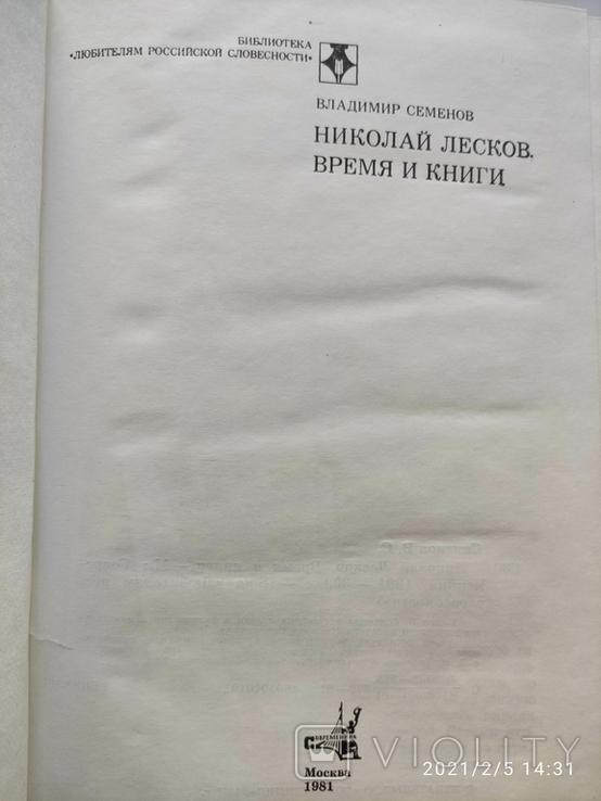 Николай Лесков Время и книги 1981, фото №2