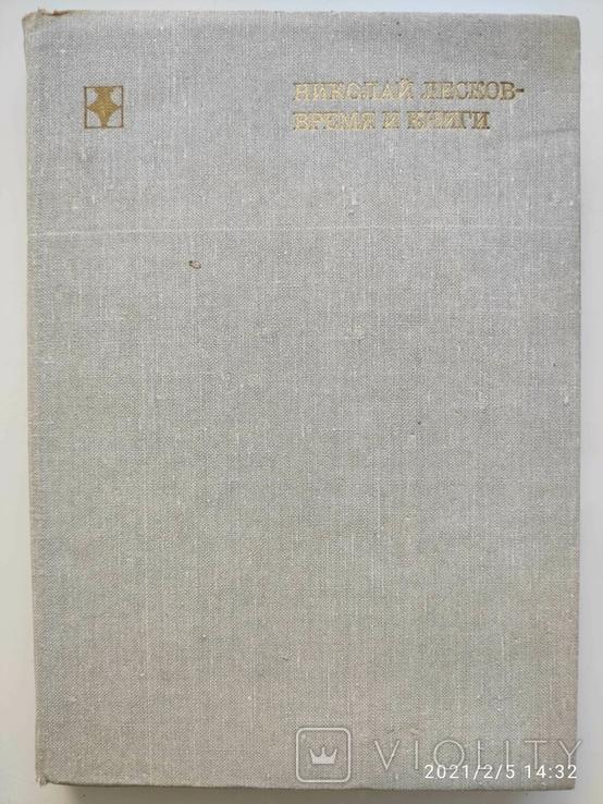 Николай Лесков Время и книги 1981, фото №3