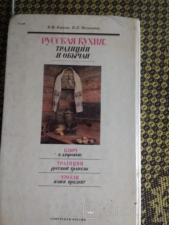 Русская кухня традиции и обычаи, фото №4