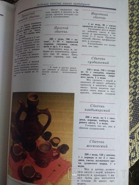 Русская кухня традиции и обычаи, фото №5