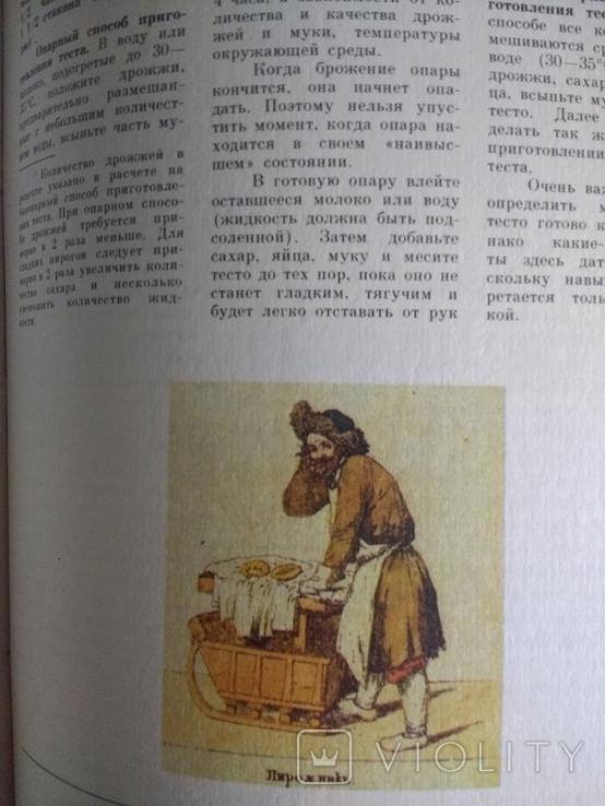 Русская кухня традиции и обычаи, фото №6
