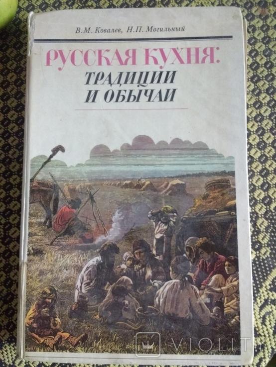 Русская кухня традиции и обычаи, фото №9