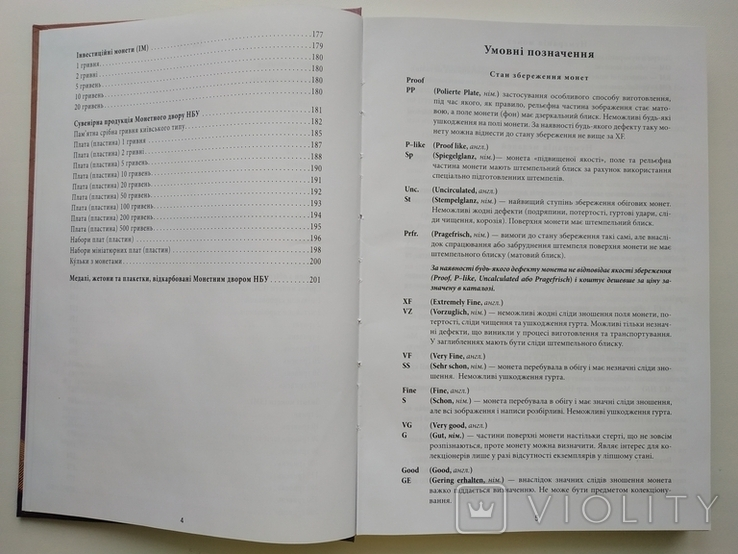 Монети України 1992-2018 Київ, 2019 р., 320 стр., Максим Загреба. Тверда обкладинка, фото №4