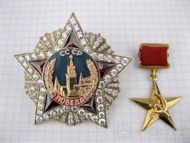 Орден Победы Герой Соцтруда копии, фото №2