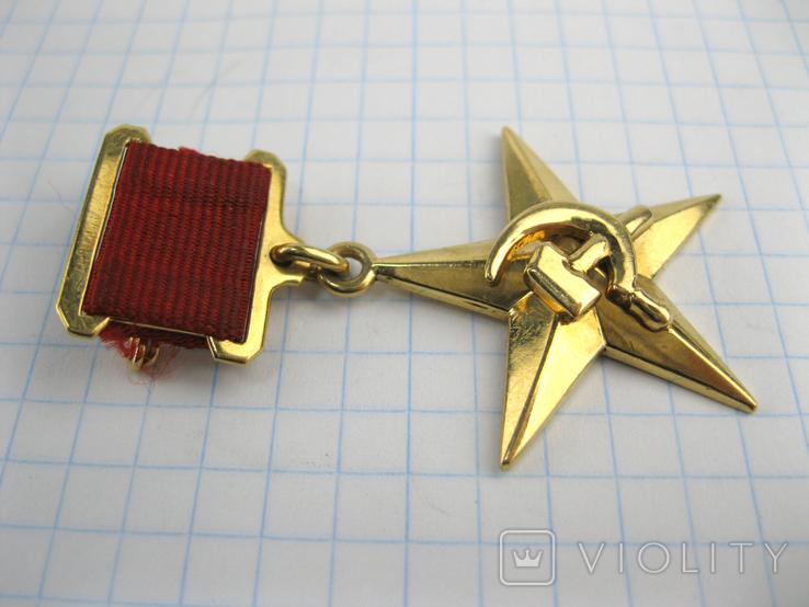 Орден Победы Герой Соцтруда копии, фото №9
