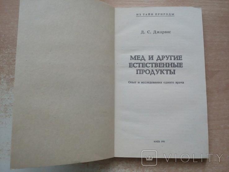 """Джарвис""""Мёд и другие естественные продукты""""., фото №4"""