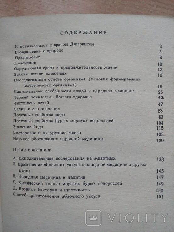 """Джарвис""""Мёд и другие естественные продукты""""., фото №7"""
