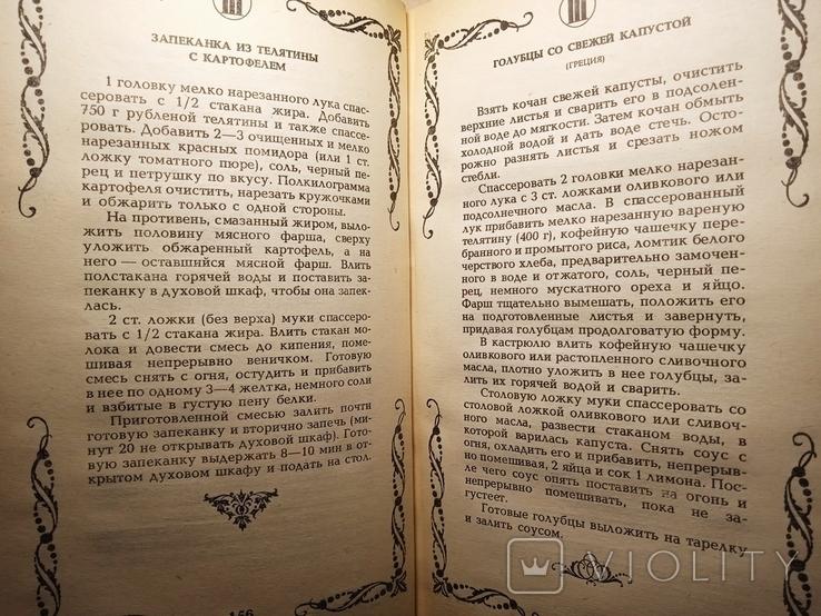 Малая энциклопедия Старинного поваренного искусства, фото №5