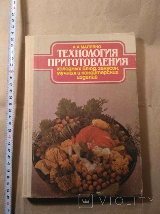 Технология приготовления холодных блюд, закусок, мучных и кондитерських изделий, фото №2