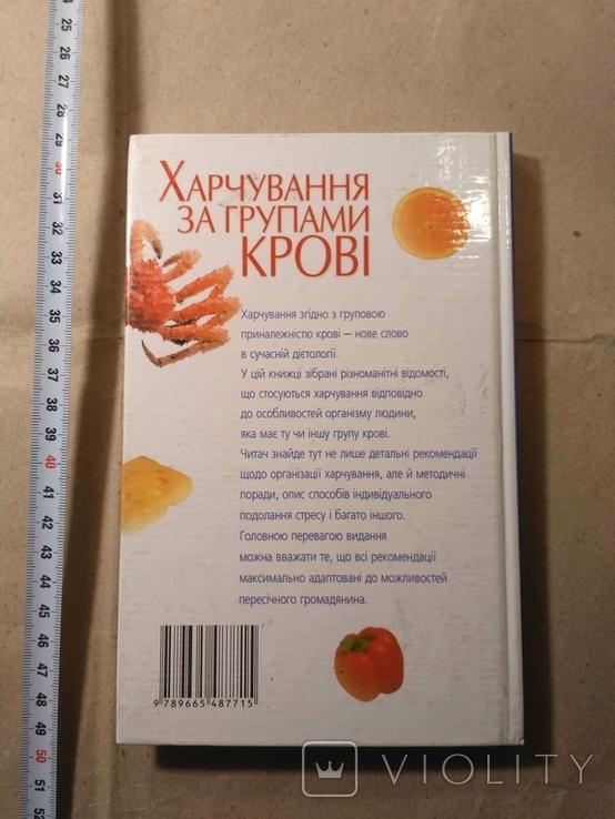 Харчування за групами крові, фото №4
