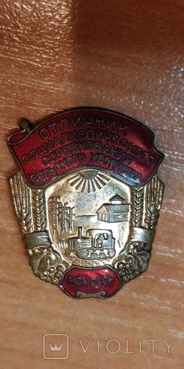 Отличник соцсоревнования Минсельхоза СССР, фото №2